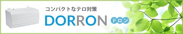 コンパクトなテロ対策 DORRON(ドロン)